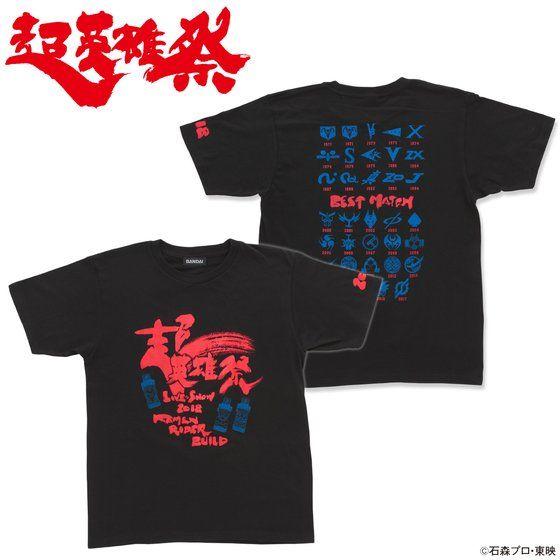 超英雄祭2018 仮面ライダーシリーズ Tシャツ