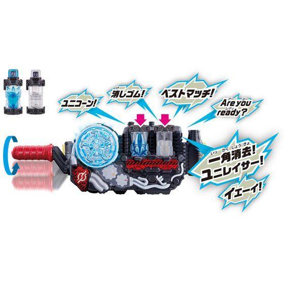 DXユニレイサーフルボトルセット