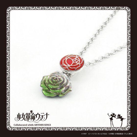 少女革命ウテナ × ARTEMIS KINGS 薔薇のペンダント