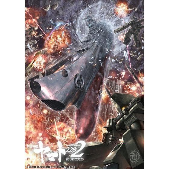 宇宙戦艦ヤマト2202 愛の戦士たち 第4巻 特別限定版Blu-ray【2次受注】