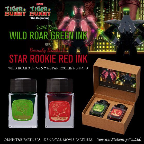 TIGER & BUNNY WILD ROARグリーンインク&STAR ROOKIEレッドインク(万年筆用インク)【PB限定】