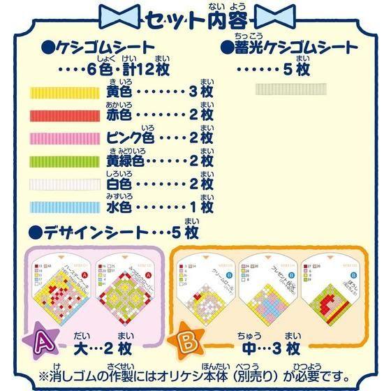オリケシ 専用素材 光る☆ヒミツのメッセージセット