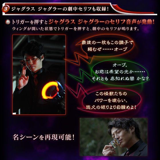 ウルトラマンオーブ DXダークリング【2次:2018年9月発送】