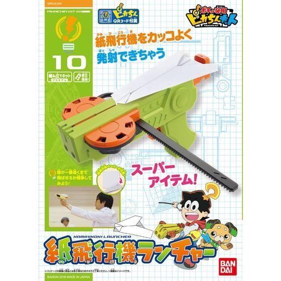 ピカちんキット10 紙飛行機ランチャー