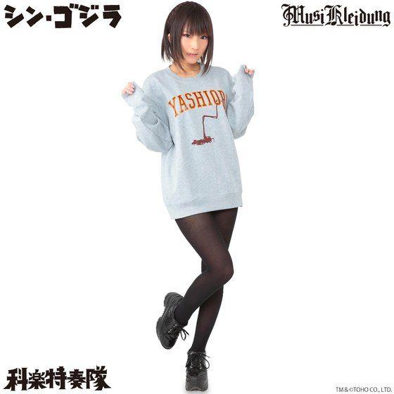 Musikleidung シン・ゴジラ スウェット ヤシオリ作戦