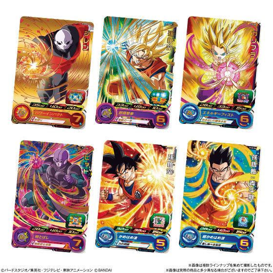 スーパードラゴンボールヒーローズ カードグミ5