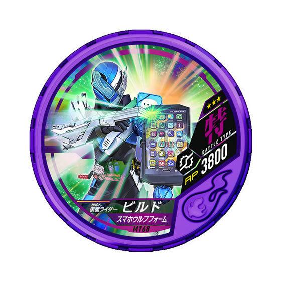 仮面ライダー ブットバソウル モット07