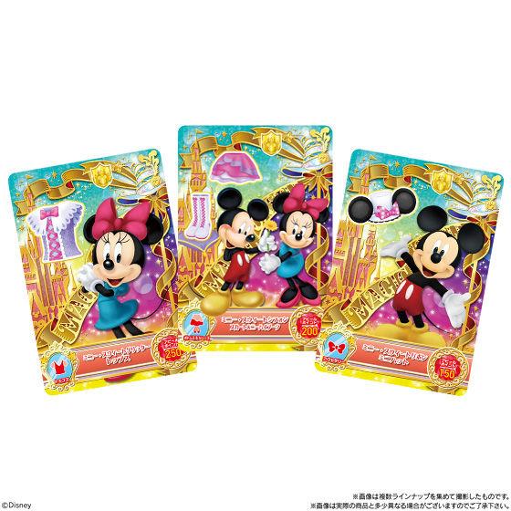 ディズニー マジックキャッスル キラキラシャイニー★スター カードグミ5