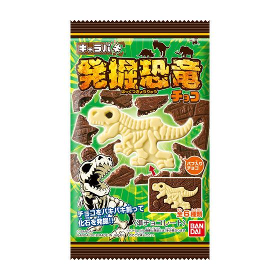 キャラパキ 発掘恐竜