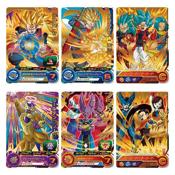 スーパードラゴンボールヒーローズ拡張 超カードダスセット2