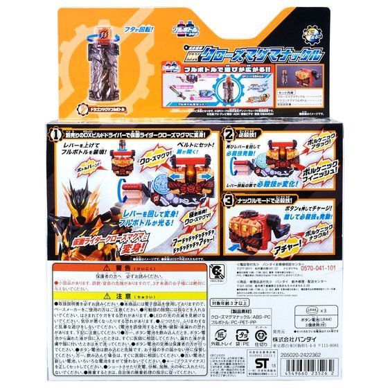 変身龍拳 DXクローズマグマナックル