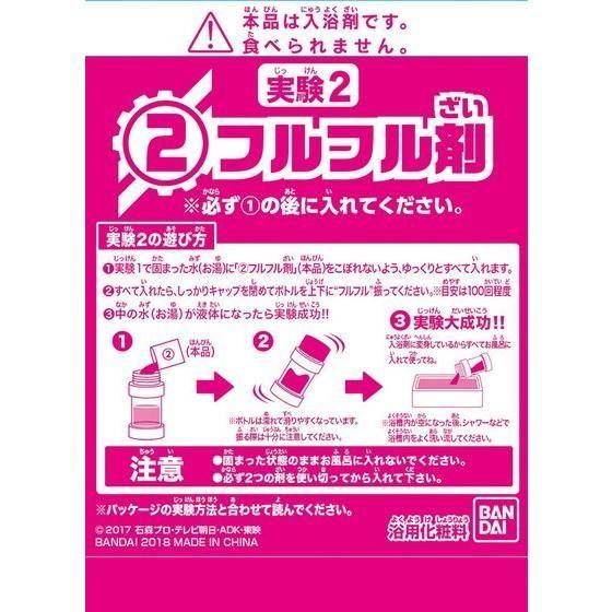 フルフル実験フルボトル入浴剤