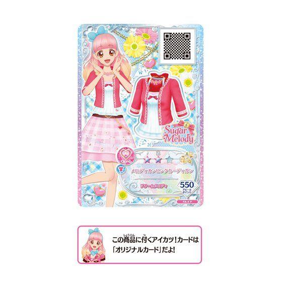 【アイカツ!カード付き】アイカツ!スタイル シュガーメロディ コーディネートセット