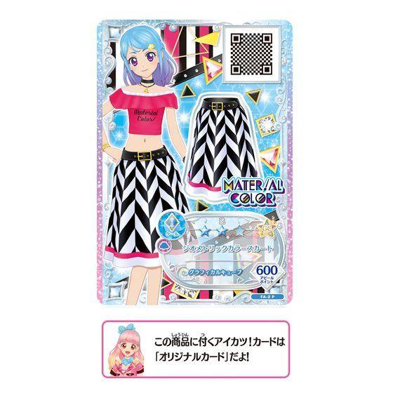 【アイカツ!カード付き】アイカツ!スタイル マテリアルカラー コーディネートセット