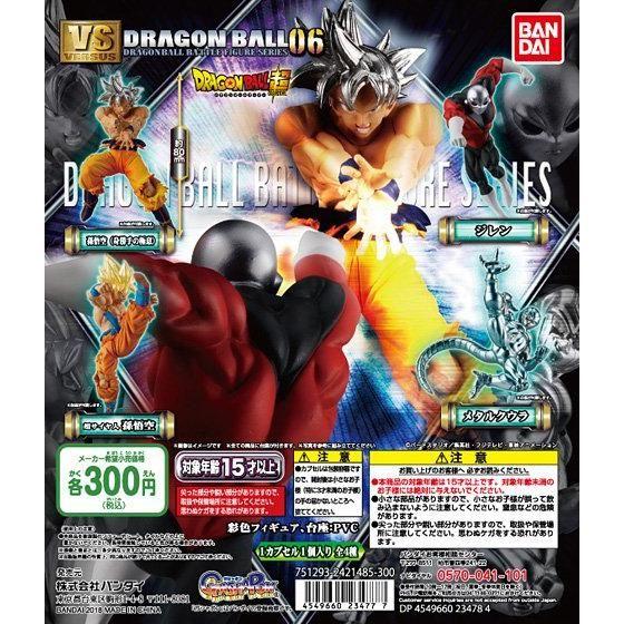 ドラゴンボール超 VSドラゴンボール06
