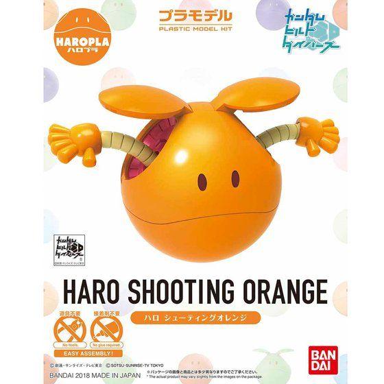 ハロプラ ハロ シューティングオレンジ