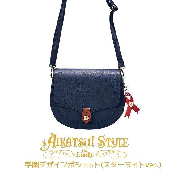 AIKATSU!STYLE for Lady 学園デザインポシェット スターライトver.