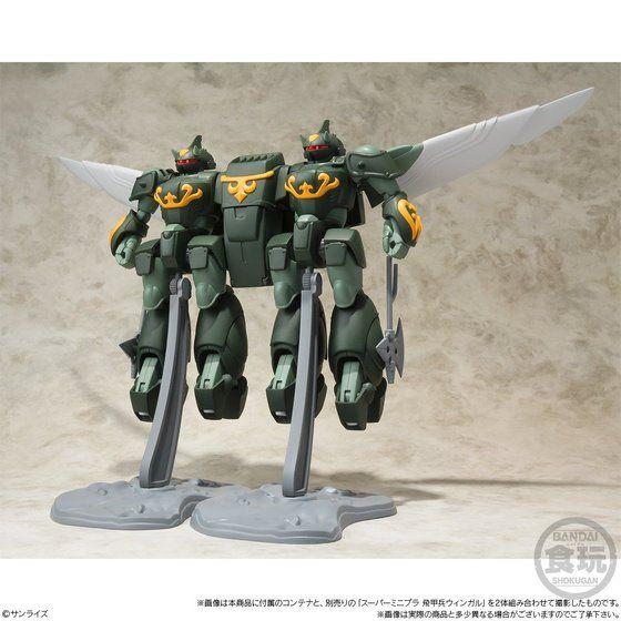 スーパーミニプラ 機甲界ガリアン 飛行兵ウィンガル・ジー