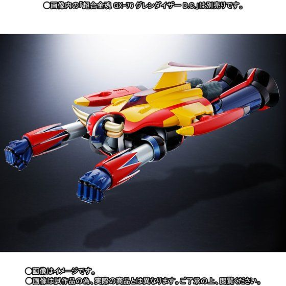 超合金魂 GX-76X2 グレンダイザー D.C. 対応 ドリルスペイザー&マリンスペイザーセット