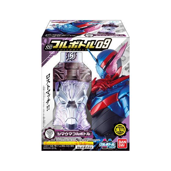 仮面ライダービルド SGフルボトル09