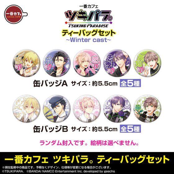 一番カフェ ツキパラ。 ティーバッグセット 〜Spring cast〜/〜Summer cast〜/〜Autumn cast〜/〜Winter cast〜