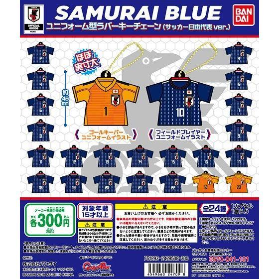 ユニフォーム型ラバーチェーン(サッカー日本代表ver.)