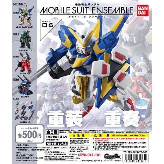 機動戦士ガンダム MOBILE SUIT ENSEMBLE 06