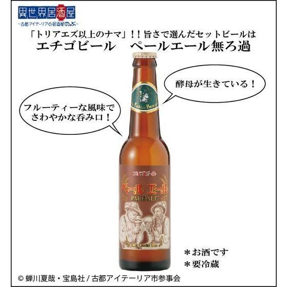 異世界居酒屋〜古都アイテーリアの居酒屋のぶ〜 越後の秋 オリジナルビールセット