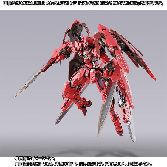 "METAL BUILD ガンダムアストレアTYPE-F用""アヴァラングダッシュ""OPセット"
