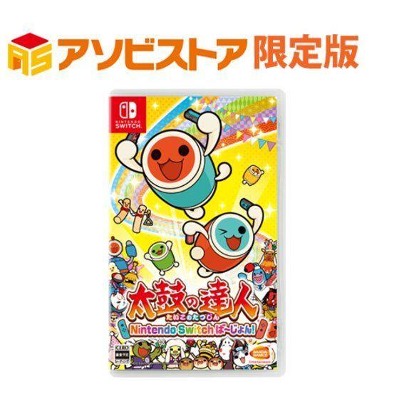 Nintendo Switch 太鼓の達人 Nintendo Switchば〜じょん! アソビストア限定版