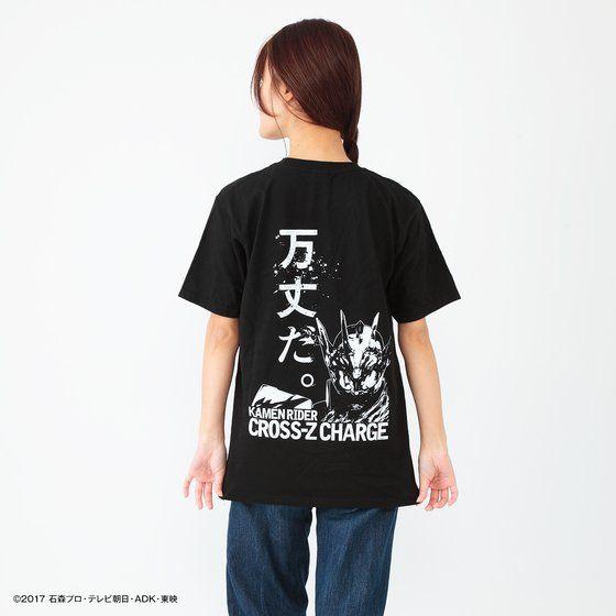 仮面ライダービルド 万丈だTシャツ