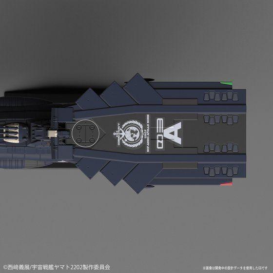 メカコレクション 地球連邦アンドロメダ級三番艦アポロノーム