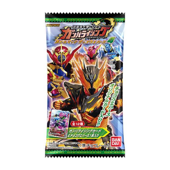 仮面ライダーバトルガンバライジング チョコウエハース4