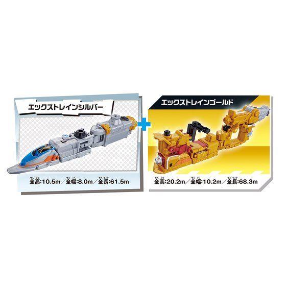 VSビークルシリーズ 連結変身 DX Xチェンジャー