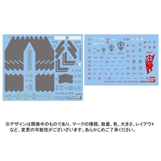 MG 1/100 ガンダムAGE-2ノーマル 特務隊仕様 【再販】【2次:2018年9月発送】