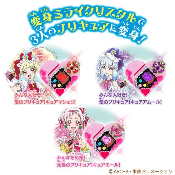 HUGっと!プリキュア 変身タッチフォン♡プリハートDX〜キュアマシェリ&キュアアムールver.〜