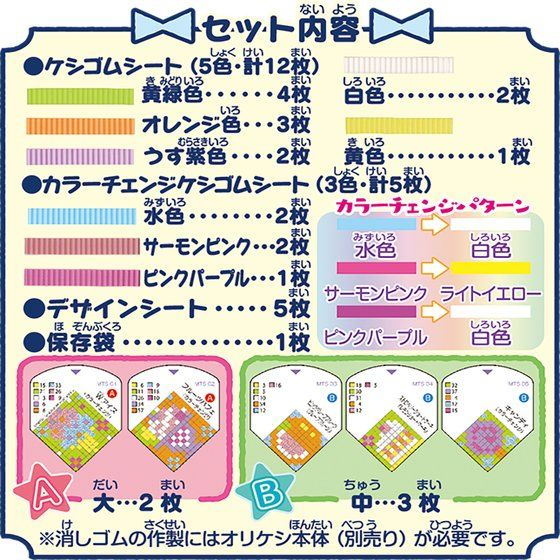 オリケシ 専用素材 ラブチェン!デザートセット