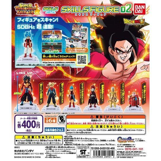 スーパードラゴンボールヒーローズ スキルズフィギュア02