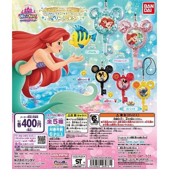 データカードダス ディズニーマジックキャッスル マジカルシャイニー★キーコレクション マリンシーズン