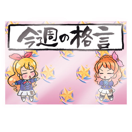 アイカツ!格言4ポケットバインダーあかりGeneration【プレミアムバンダイ限定特典付き】