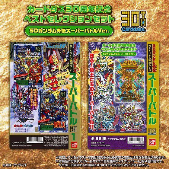カードダス30周年記念 ベストセレクションセット SDガンダム外伝 スーパーバトルver.
