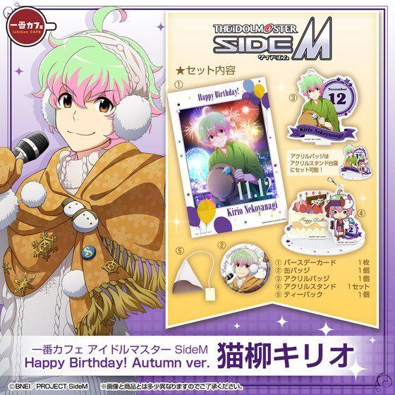 一番カフェ アイドルマスター SideM Happy Birthday! Autumn ver. 荘一郎/キリオ/隼人/想楽