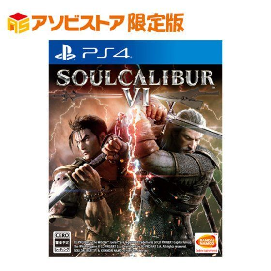 PS4ソウルキャリバー6 アソビストア限定版