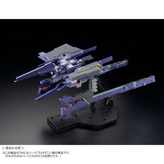 MG 1/100 Gパーツ[フルドド](実戦配備カラー)【3次:2018年10月発送】