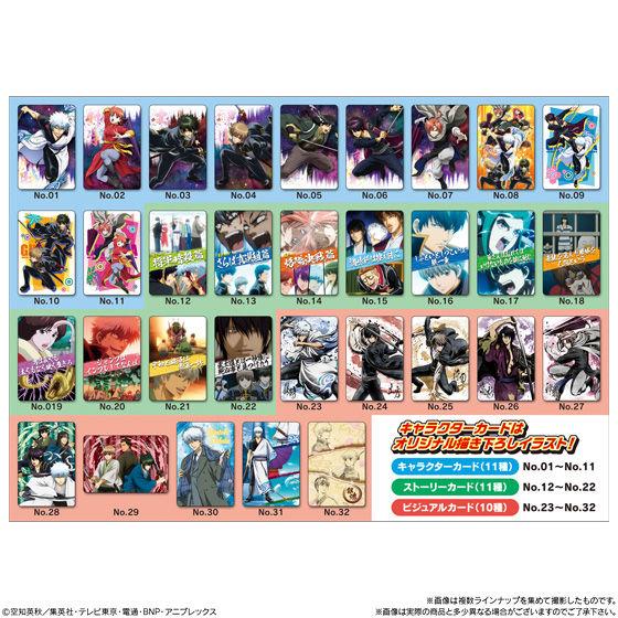 銀魂カードウエハース〜最終章でウエハース復活だァァァ!〜