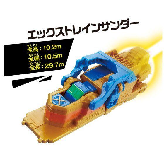 VSビークルシリーズ DXエックストレインサンダー