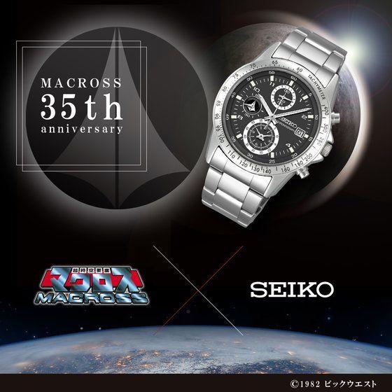 超時空要塞マクロス × SEIKO 地球統合軍モデル 35周年記念ウォッチ【プレミアムバンダイ限定】