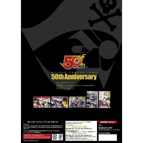 週刊少年ジャンプ50周年記念 プレミアムカードダスセット 90's【ジャンプ展記念商品】