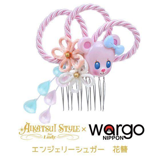 AIKATSU!STYLE for Lady × かんざし屋wargo〜エンジェリーシュガー花簪〜