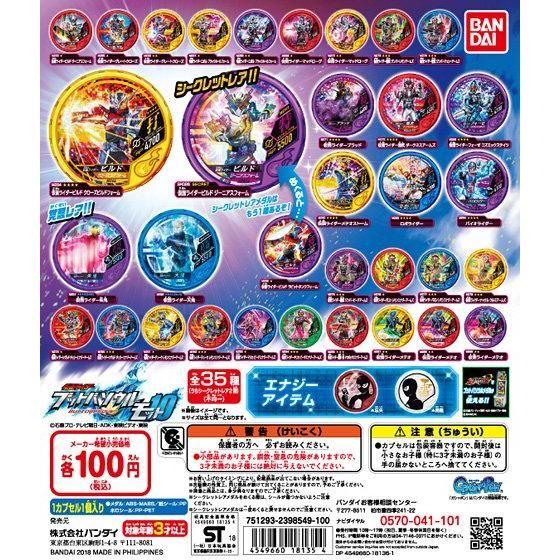 仮面ライダー ブットバソウル モット10